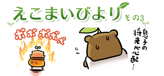 えこまいくまーの4コマ漫画 vol.3