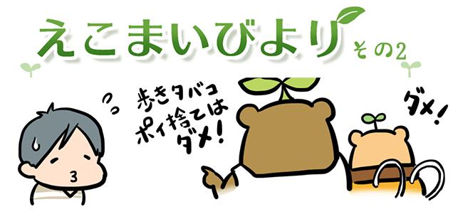 えこまいくまーの4コマ漫画 vol.2
