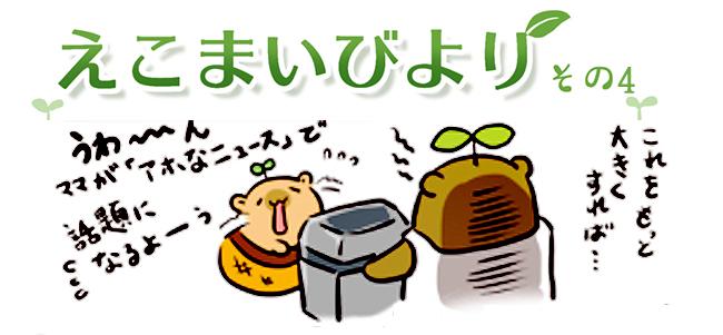 えこまいくまーの4コマ漫画 vol.4