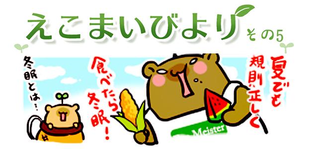 えこまいくまーの4コマ漫画 vol.5
