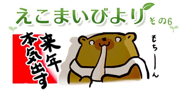 えこまいくまーの4コマ漫画 vol.6