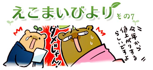 えこまいくまーの4コマ漫画 vol.7