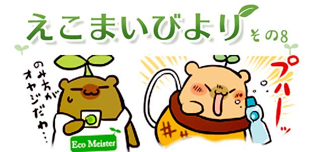 えこまいくまーの4コマ漫画 vol.8
