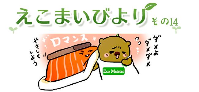 えこまいくまーの4コマ漫画 vol.14
