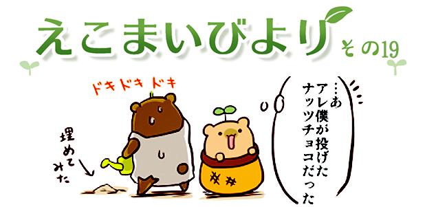 えこまいくまーの4コマ漫画 vol.19