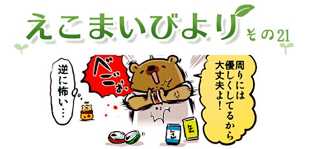 えこまいくまーの4コマ漫画 vol.21