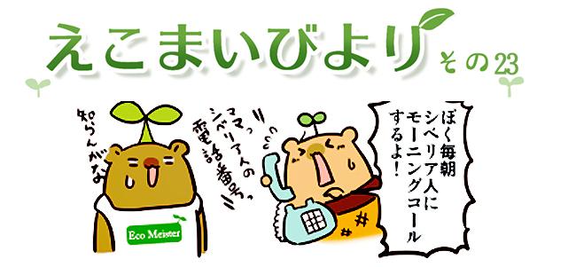 えこまいくまーの4コマ漫画 vol.23