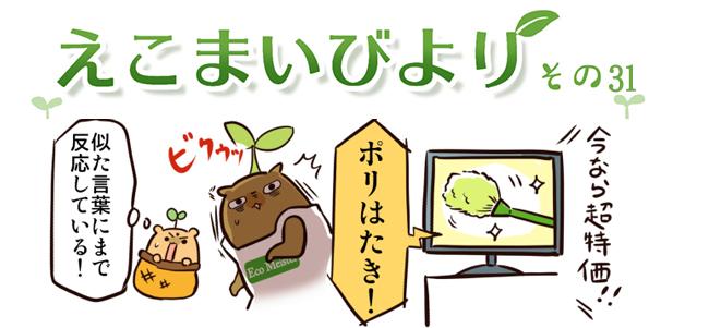 えこまいくまーの4コマ漫画 vol.31