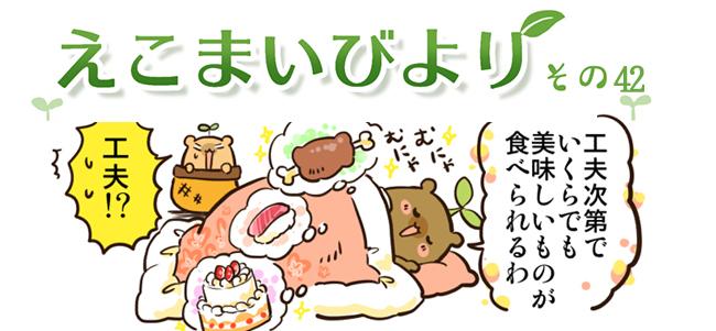 えこまいくまーの4コマ漫画 vol.42