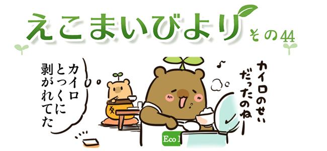えこまいくまーの4コマ漫画 vol.44