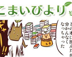 えこまいくまーの4コマ漫画 vol.45