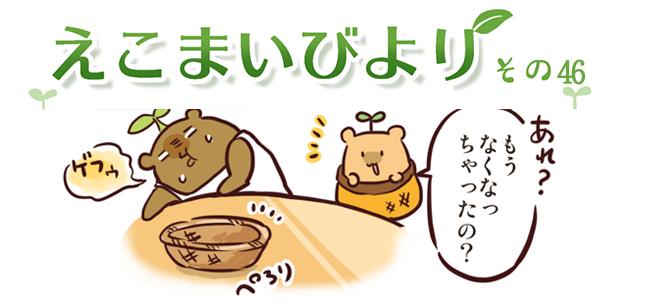 えこまいくまーの4コマ漫画 vol.46