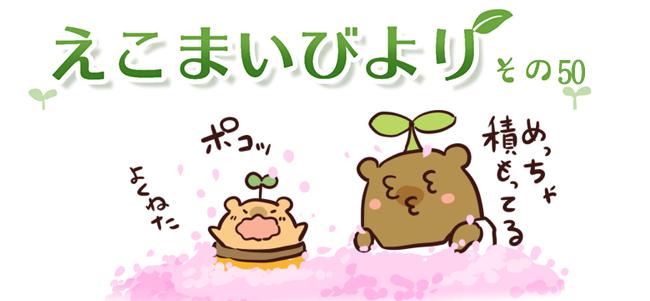 えこまいくまーの4コマ漫画 vol.50