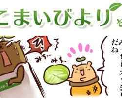えこまいくまーの4コマ漫画 vol.51