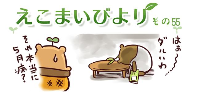 えこまいくまーの4コマ漫画 vol.55