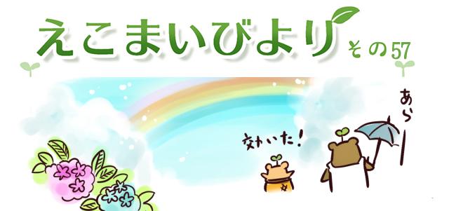 えこまいくまーの4コマ漫画 vol.57