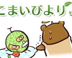 えこまいくまーの4コマ漫画 vol.58
