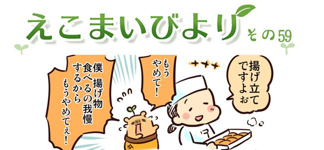 えこまいくまーの4コマ漫画 vol.59