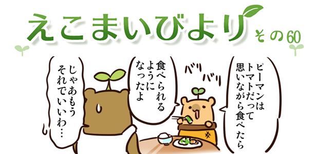 えこまいくまーの4コマ漫画 vol.60