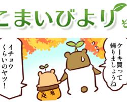 えこまいくまーの4コマ漫画 vol.71