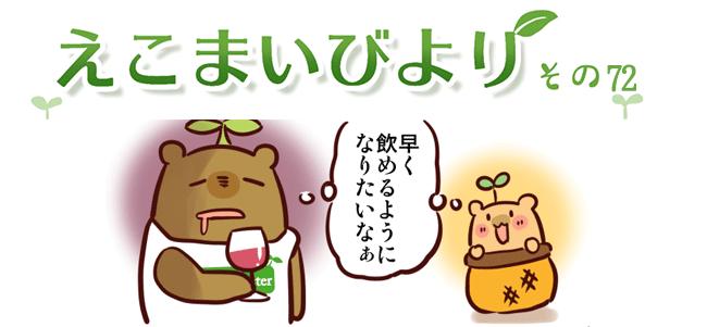 えこまいくまーの4コマ漫画 vol.72