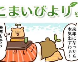 えこまいくまーの4コマ漫画 vol.76