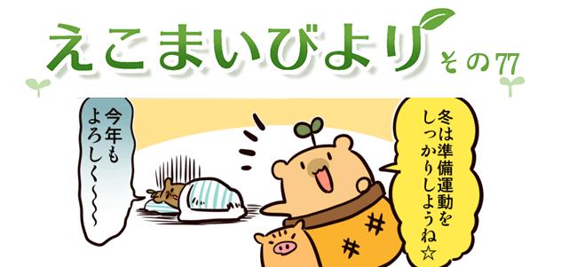 えこまいくまーの4コマ漫画 vol.77