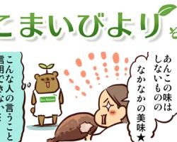 えこまいくまーの4コマ漫画 vol.79