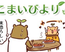 えこまいくまーの4コマ漫画 vol.80