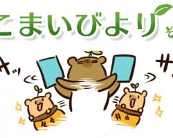 えこまいくまーの4コマ漫画 vol.82