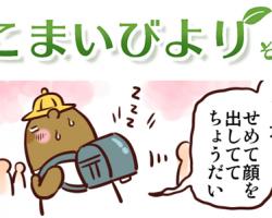 えこまいくまーの4コマ漫画 vol.85