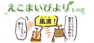 えこまいくまーの4コマ漫画 vol.87