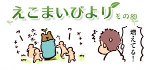 えこまいくまーの4コマ漫画 vol.89