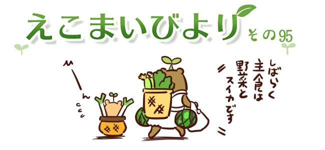 えこまいくまーの4コマ漫画 vol.95
