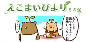 えこまいくまーの4コマ漫画 vol.96