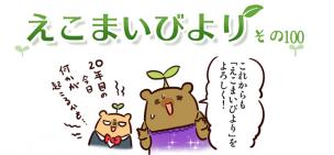 えこまいくまーの4コマ漫画 vol.100