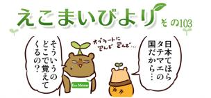えこまいくまーの4コマ漫画 vol.103