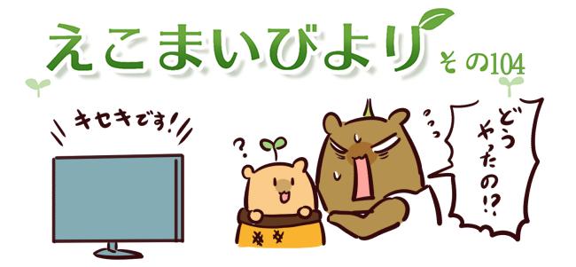 えこまいくまーの4コマ漫画 vol.104