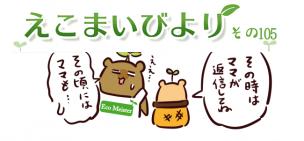 えこまいくまーの4コマ漫画 vol.105