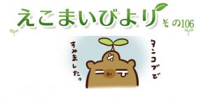 えこまいくまーの4コマ漫画 vol.106