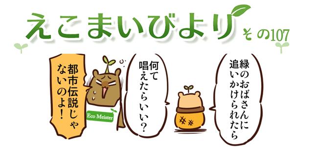 えこまいくまーの4コマ漫画 vol.107