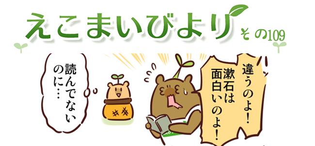 えこまいくまーの4コマ漫画 vol.109