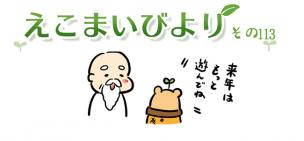 えこまいくまーの4コマ漫画 vol.113