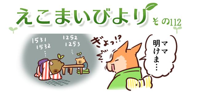 えこまいくまーの4コマ漫画 vol.112