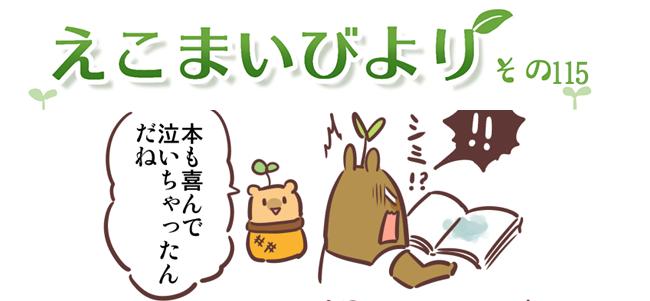 えこまいくまーの4コマ漫画 vol.115