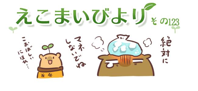 えこまいくまーの4コマ漫画 vol.123