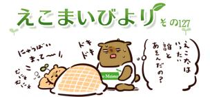 えこまいくまーの4コマ漫画 vol.127