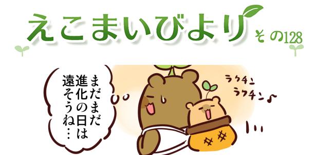 えこまいくまーの4コマ漫画 vol.128