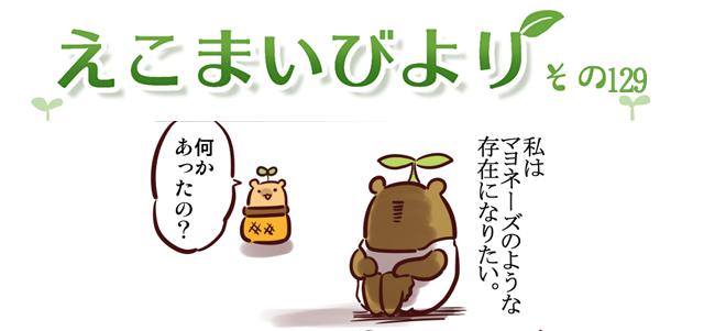 えこまいくまーの4コマ漫画 vol.129