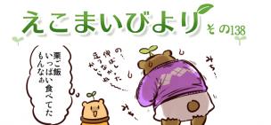 えこまいくまーの4コマ漫画 vol.138